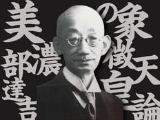 美濃部達吉の「象徴天皇」論