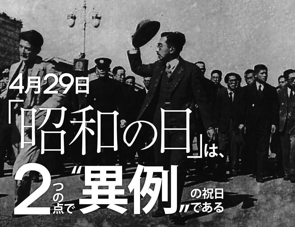 """4月29日「昭和の日」は、2つの点で""""異例""""の祝日である"""