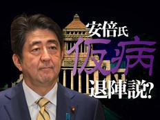 安倍氏「仮病」退陣説?