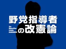 野党指導者の改憲論