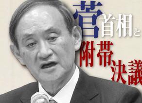菅首相と附帯決議