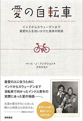 愛の自転車