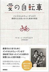 愛の自転車.jpg