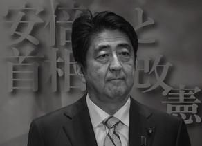 安倍首相と改憲