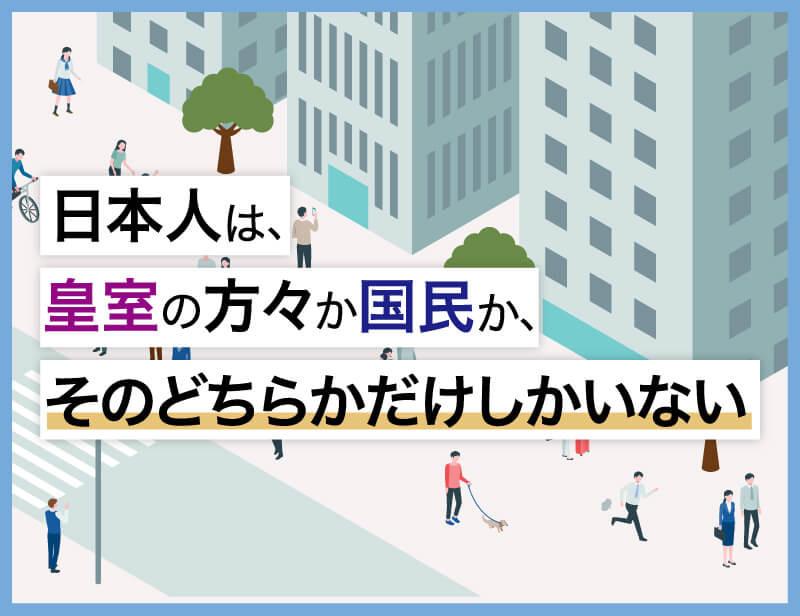 日本人は、皇室の方々か国民か、そのどちらかだけしかいない