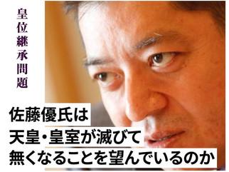 佐藤優氏は天皇・皇室が滅びて無くなることを望んでいるのか