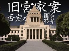 「旧宮家案」否定の国会答弁