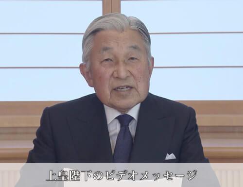上皇陛下のビデオメッセージ