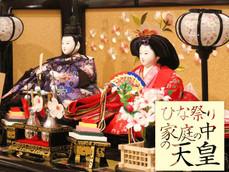 ひな祭り「家庭の中の天皇」