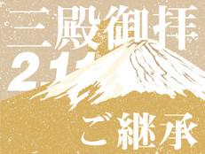 建国記念の日 「三殿御拝」ご継承
