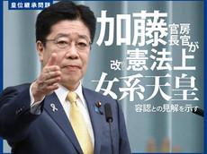 加藤官房長官が改めて憲法上「女系天皇」容認との見解を示す