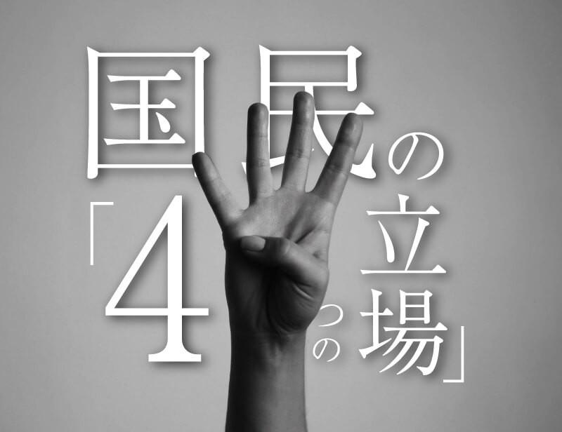 国民の「4つの立場」