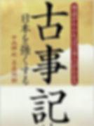 古事記は日本を強くする