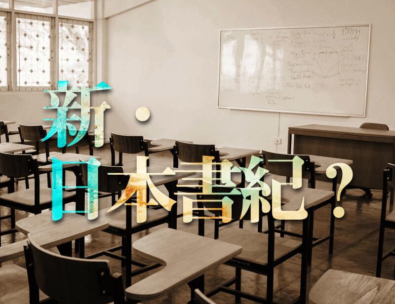 新・日本書紀?