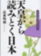 『天皇から読みとく日本』