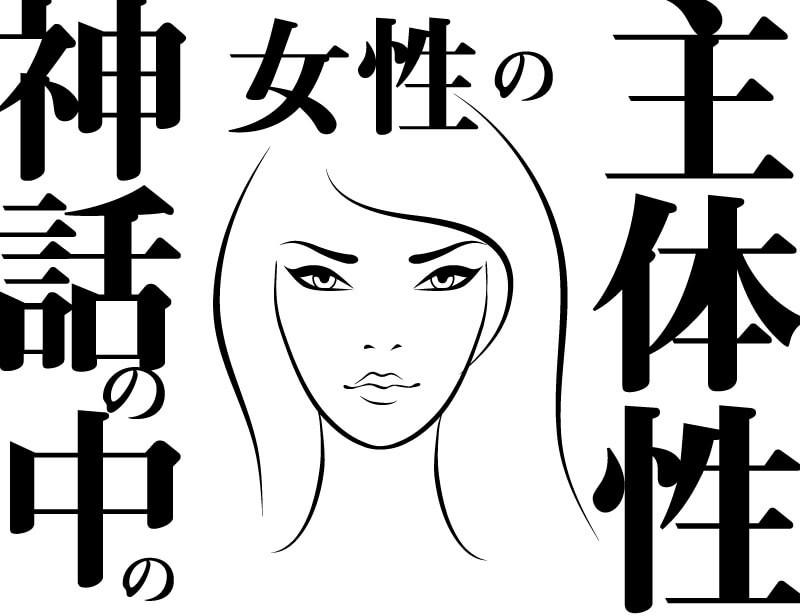神話の中の「女性の主体性」