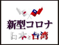 新型コロナ、日本と台湾