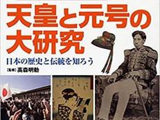 『天皇と元号の大研究』刊行