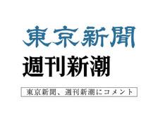 東京新聞、週刊新潮にコメント