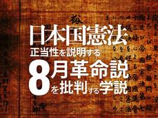 日本国憲法の正当性を説明する「8月革命説」を批判する学説
