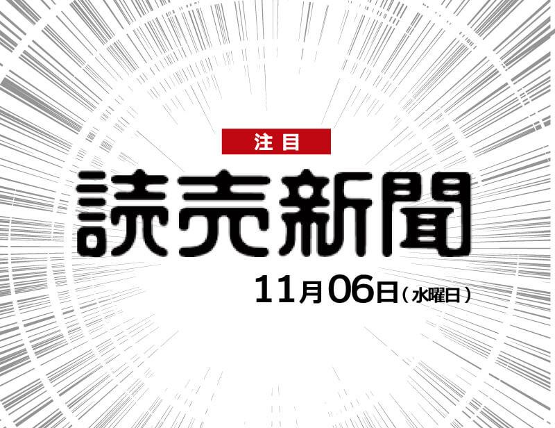 読売新聞に注目!