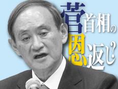 菅首相の恩返し?