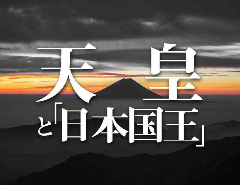 天皇と「日本国王」