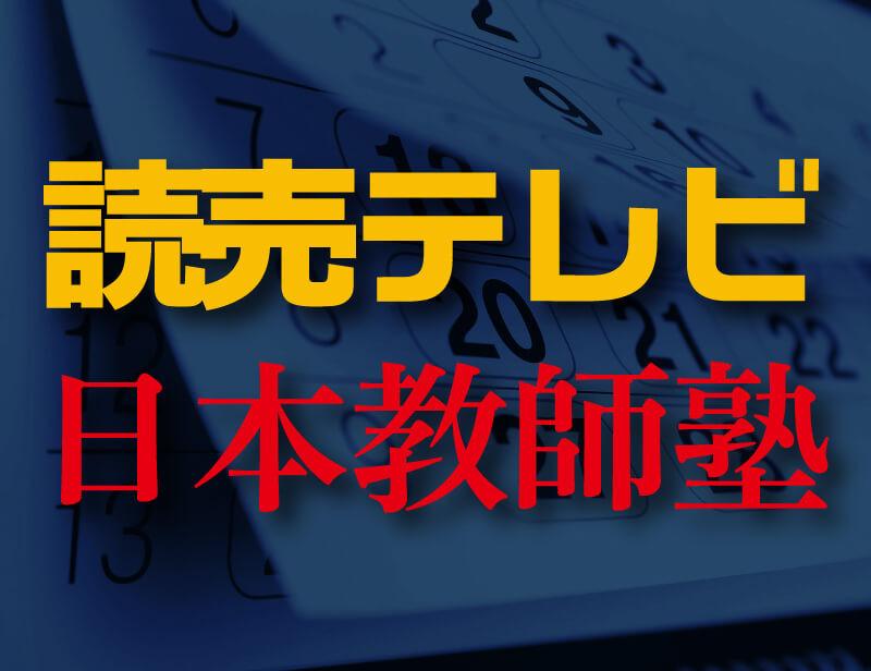 読売テレビ、日本教師塾
