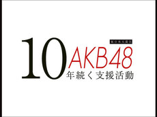 AKB48、10年続く支援活動
