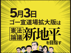 5月3日、ゴー宣道場拡大版は「憲法」論議の新地平を目指す