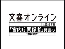 """文春オンラインに登場する「宮内庁関係者」発言の""""お粗末さ"""""""