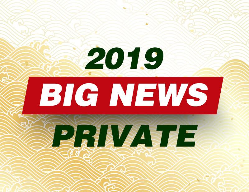 今年の超「私的」5大ニュース