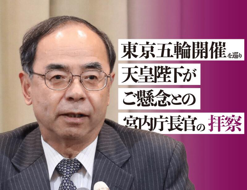 東京五輪開催を巡り天皇陛下がご懸念との宮内庁長官の「拝察」
