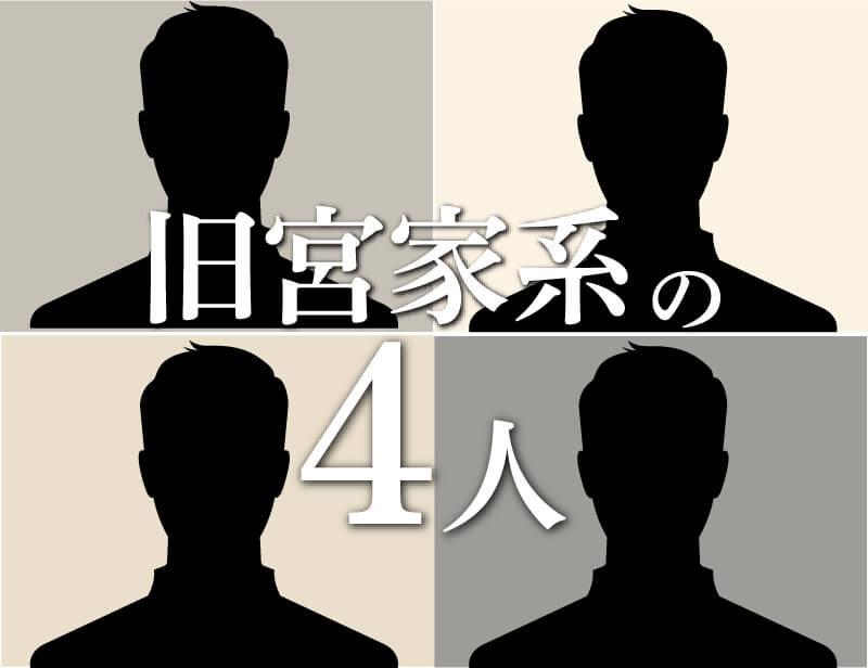 旧宮家系の「4人」