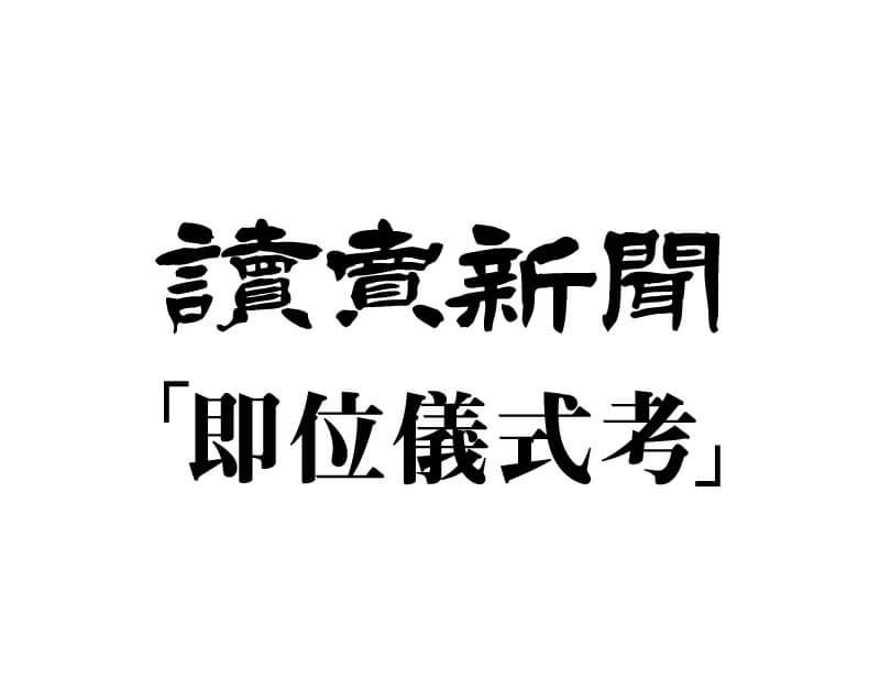 読売新聞「即位儀式考」