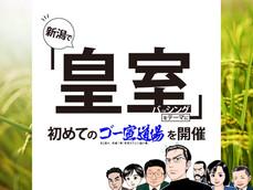 新潟で「皇室バッシング」をテーマに初めてのゴー宣道場を開催