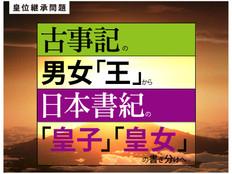 古事記の男女「王」から日本書紀の「皇子」「皇女」の書き分けへ