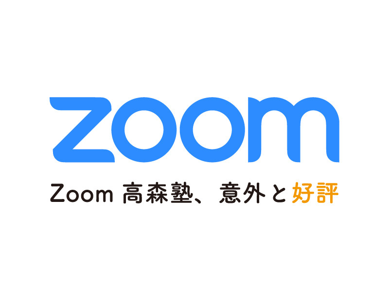 Zoom高森塾、意外と好評