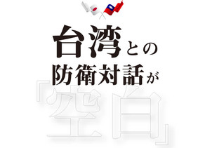 台湾との防衛対話が「空白」