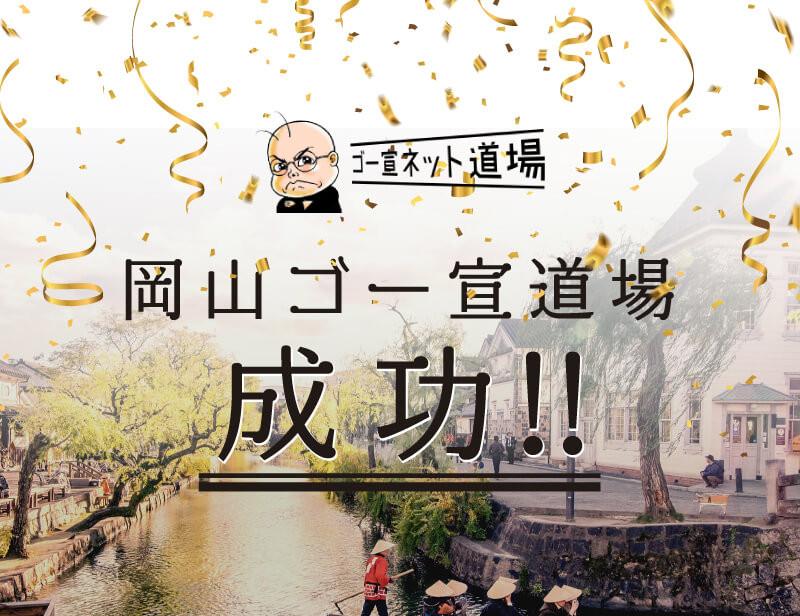 岡山ゴー宣道場、成功!