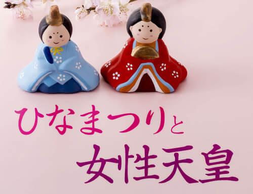 「ひな祭り」と女性天皇