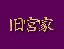 旧宮家-素材0321.jpg