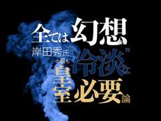 """「全ては幻想」論者、岸田秀氏の最も""""冷淡な""""皇室「必要」論"""