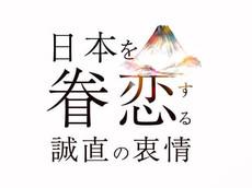 日本を眷恋する誠直の衷情