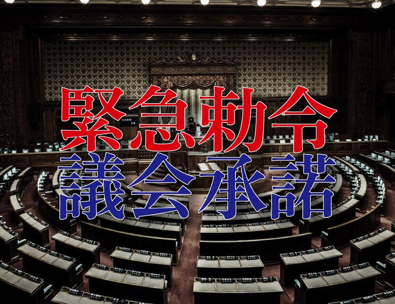 緊急勅令と議会承諾
