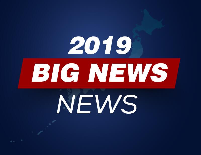 今年の10大ニュース