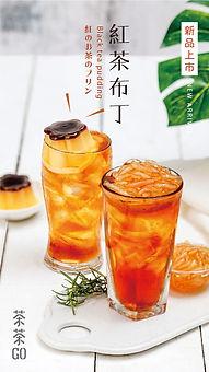 台灣menu_紅茶布丁.jpg