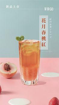 台灣menu_花月春桃紅.jpg