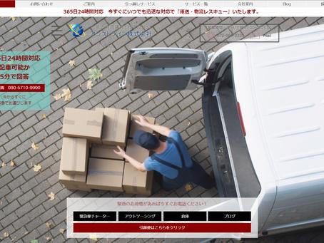ウェブデザインカウ『サブスクリプション型WEB集客コンサルパック』をリリース