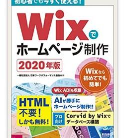 ★発売『Wixでホームページ制作〈2020年版〉―初心者でも今すぐ使える! 』単行本 – 2020/5/1